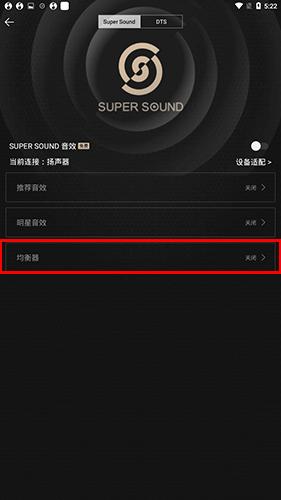手机QQ音乐均衡器音效