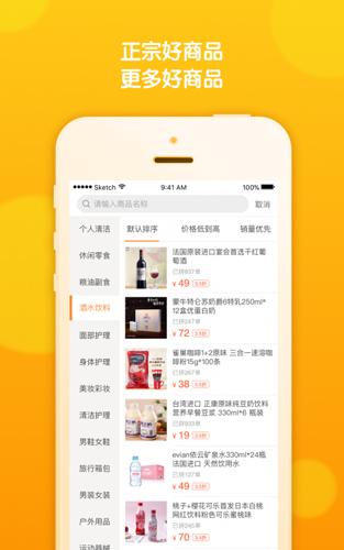 淘集集app1