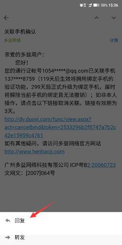 QQ邮箱怎么回复邮件2