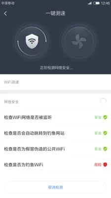 小米WiFiapp功能