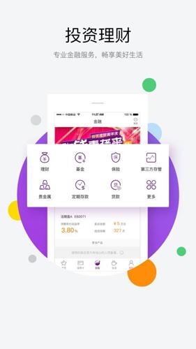 光大银行app2