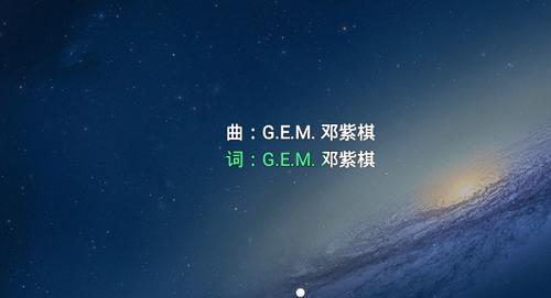 手机QQ音乐桌面歌词