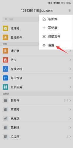 QQ邮箱怎么删除账户