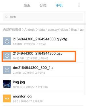 手机爱奇艺下载的视频在哪3
