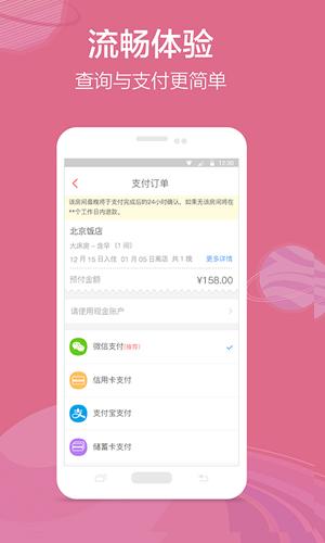 艺龙酒店app2
