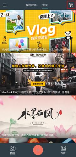 喵影工厂app图片5