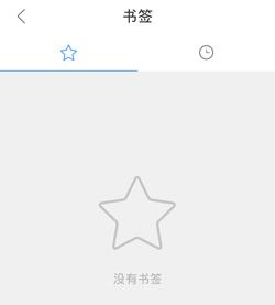 手机QQ浏览器怎么添加书签3