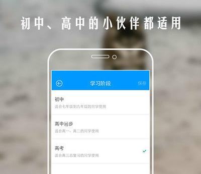 猿题库app软件特色