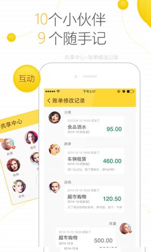 随手记app2