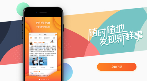新浪微博国际版app特色