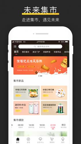 未来集市app2