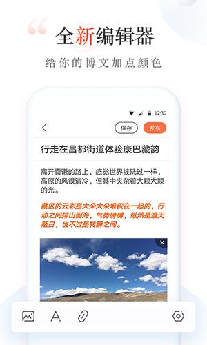 新浪博客app功能