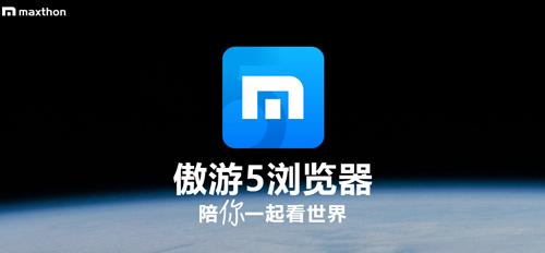 傲游5浏览器app特色