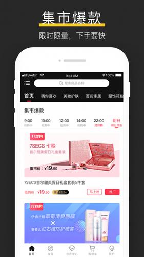 未来集市app1