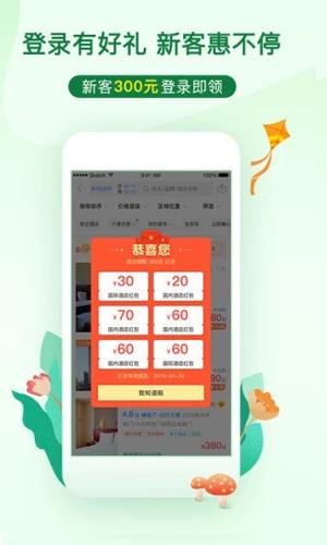 艺龙酒店app3