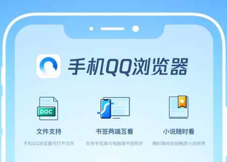 QQ浏览器app特色