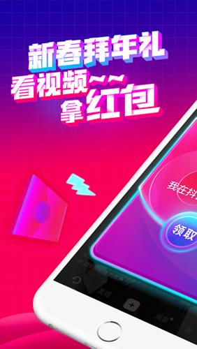 抖音短视频app2