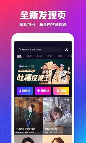 微视app功能