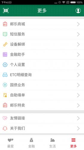 邮储银行手机银行app1
