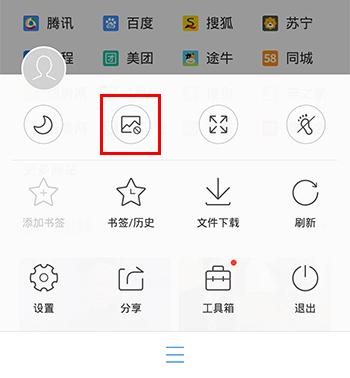 手机QQ浏览器看不到图片2
