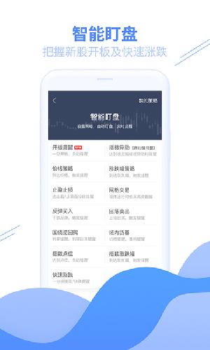 e海通财app功能
