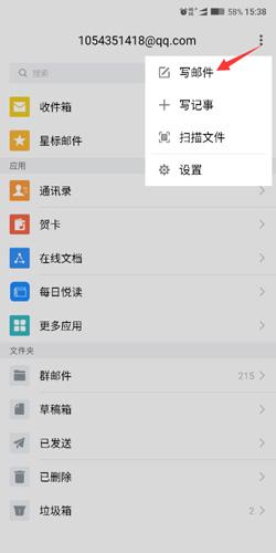 QQ邮箱怎么发邮件