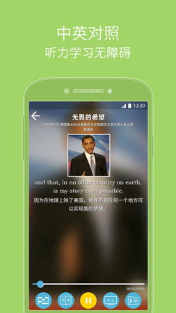 每日英语听力app更新内容