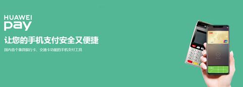 华为钱包app特色