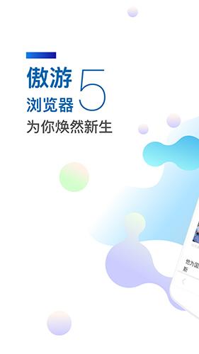 傲游5浏览器app功能