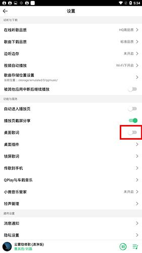 手机QQ音乐桌面歌词4