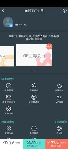 喵影工厂app图片6