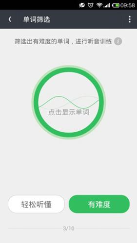 知米听力app软件特色