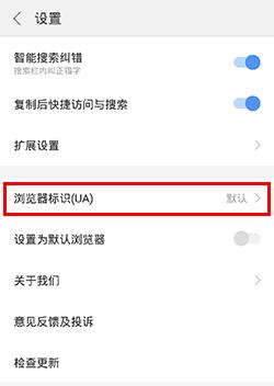 搜狗浏览器app打开电脑页面3