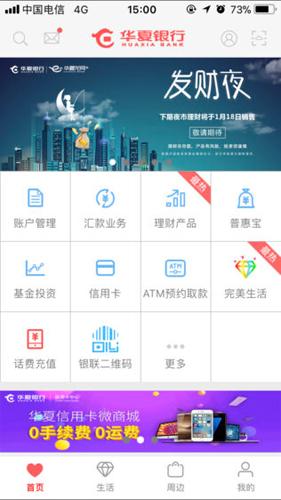 华夏银行app2