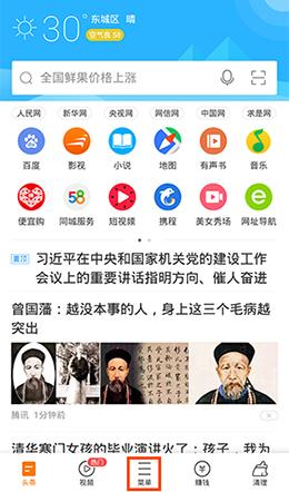 猎豹浏览器app怎么设置无痕浏览2