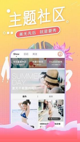 美呗整形app2