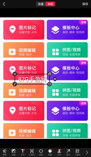 天天向商app图片3