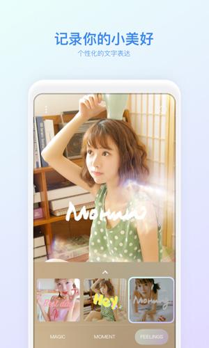 一甜相机app1