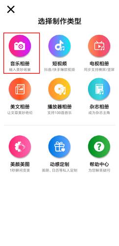 动感相册app图片6