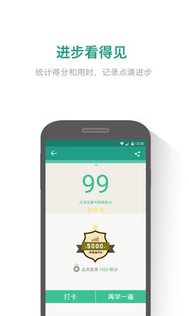 扇贝听力app更新内容
