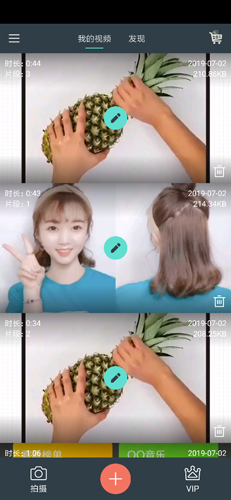 喵影工厂app图片7