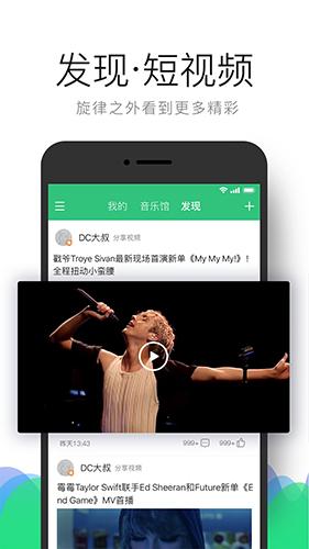 QQ音乐app功能