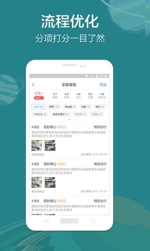 艺龙酒店app1