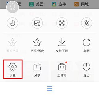 手机QQ浏览器怎么管理插件2