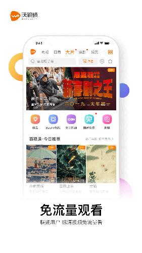沃视频app功能