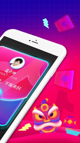 抖音短视频app1