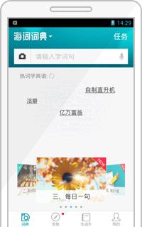 海词词典app软件特色