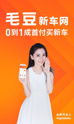 毛豆新车app1