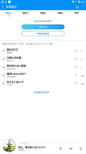 手机酷狗音乐剪辑怎么下载到U盘
