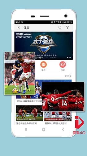爱看4G视频app影视